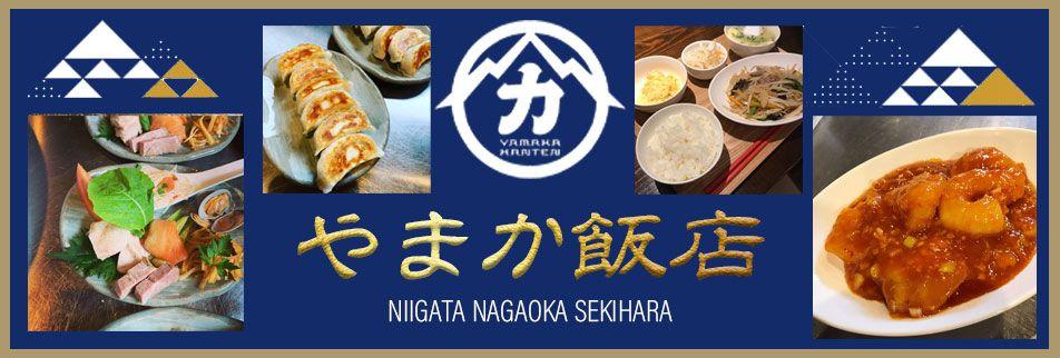 新潟県長岡市 やまか飯店